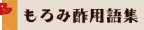 もろみ酢用語集